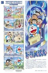 Japan Post to issue 'Doraemon' stamps in June