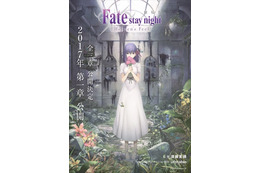 「Fate/stay night[Heaven's Feel]」第一章は2017年10月14日公開決定