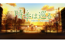 A-1 Picturesが東京駅開業100年アニメ制作 「時季(とき)は巡る~TOKYO STATION~」 画像