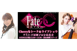 「Fate/EXTRA CCC」がマチ★アソビ参戦 生ライブ&トーク開催決定 画像