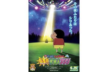映画「クレヨンしんちゃん 襲来!!宇宙人シリリ」は無料動画でフル視聴できない!?なら・・・