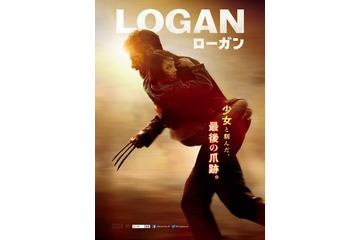 LOGAN/ローガンの画像 p1_2