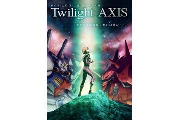 機動戦士ガンダム Twilight AXISの画像 p1_2