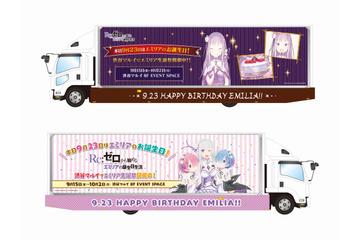 「Re:ゼロ」渋谷でエミリア生誕祭 トラック走行や声優イベントなど企画満載!