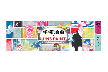 手塚治虫×JINSがコラボ! 「アトム」ら全12作品からオリジナルメガネが作れる