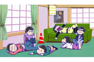 「おそ松さん」第2期も六つ子は自宅でゴロゴロ! PV&先行カット公開