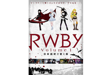 『RWBY』(C) Rooster Teeth Productions, LLC