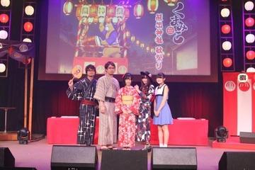 「くまみこ」スペシャルイベントが開催 浴衣姿の「KUMAMIKO DANCING」で村おこし 安元洋貴の活躍も 画像