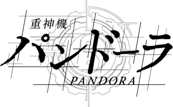 重神機パンドーラの画像 p1_30