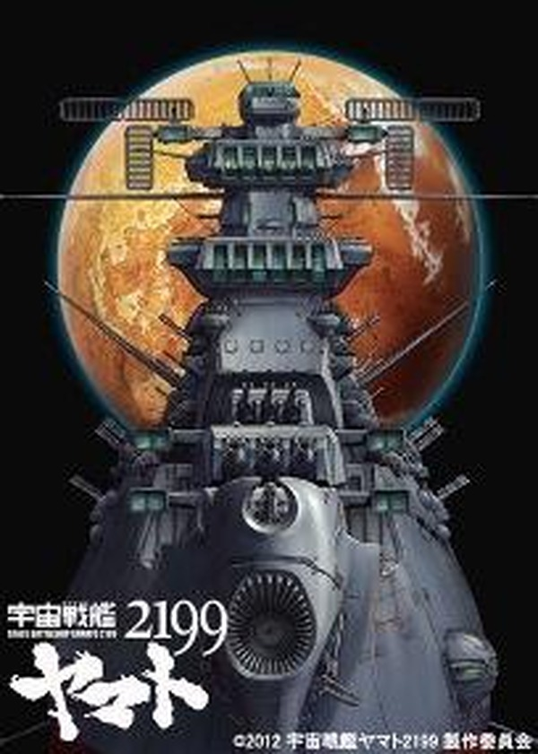 宇宙戦艦ヤマト2199の画像 p1_13
