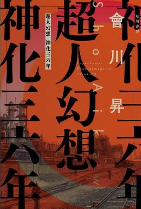 「超人幻想 神化三六年」刊行、會川昇による10月新作アニメ「コンクリート...  「超人幻想 神