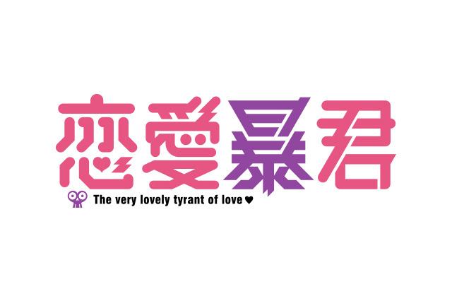 恋愛暴君の画像 p1_12