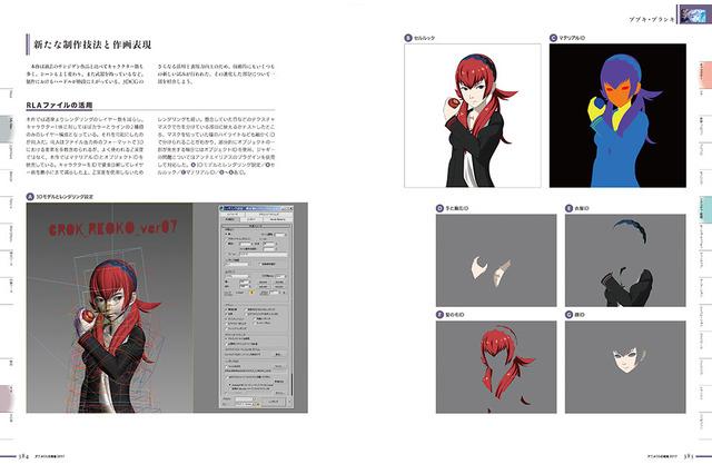 「君の名は。」が巻頭特集に CGWORLD特別編集版「アニメCGの現場2017」が発売 14枚目の写真・画像