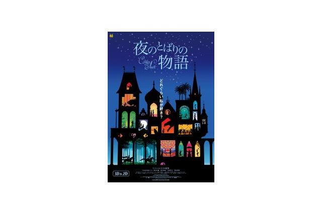 「夜のとばりの物語」大ヒット記念で舞台挨拶 坂本真綾さんと逢笠恵祐さんが登壇 3枚目の写真・画像