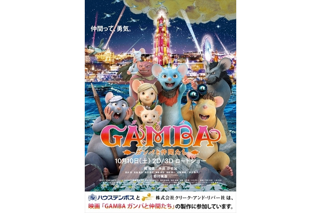 GAMBA ガンバと仲間たちの画像 p1_26