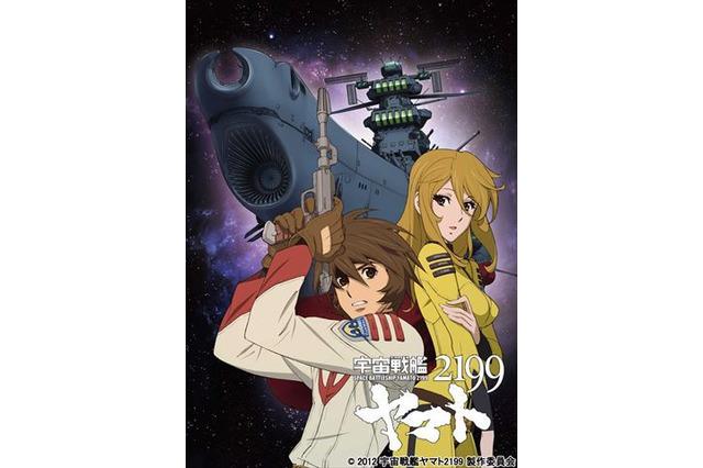 宇宙戦艦ヤマト2202 愛の戦士たちの画像 p1_18