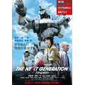 『THE NEXT GENERATION パトレイバー/第2章』(c)2014 「THE NEXT GENERATION -PATLABOR-」製作委員会
