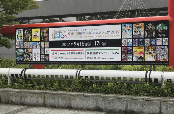 【京まふ2017】「Fate」「刀剣乱舞」など人気作がズラリ集結 会場レポートをお届け