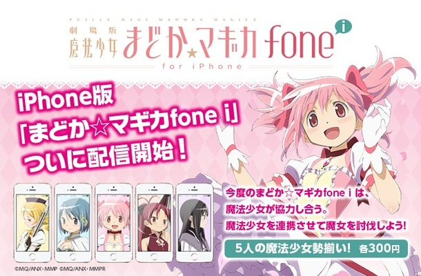 (C)Magica Quartet / Aniplex・Madoka Movie Project (C)anifone / LEGS Singapre Pte. Ltd.