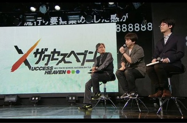 「ザクセスヘブン」発表会レポート アニメの常識が覆る「4つの理由」