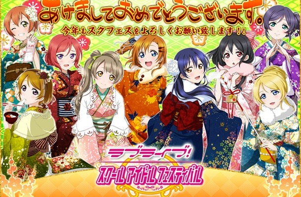 (C)2013 プロジェクトラブライブ!(C)KLabGames (C)bushiroad All Rights