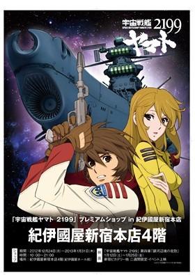 宇宙戦艦ヤマト2199の画像 p1_9