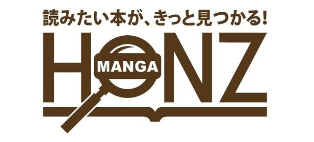 「【漫画×お酒×仲間】新感覚マンガサロン「トリガー」渋谷にオープン」の画像