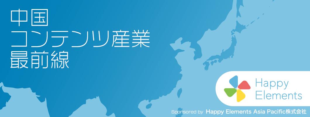中国コンテンツ産業最前線
