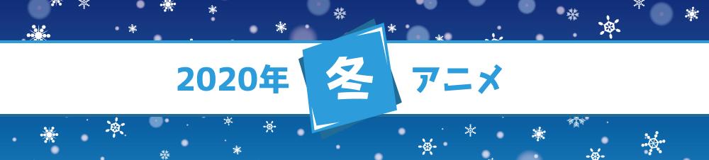 2020冬アニメ特集