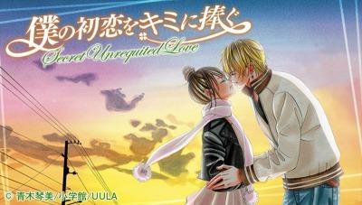 「僕の初恋をキミに捧ぐ」 「僕の初恋をキミに捧ぐ」がムービーコミックに UULAで9月8日より配