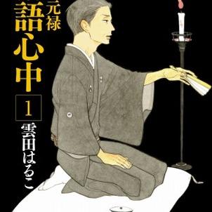 昭和元禄落語心中の画像 p1_6