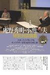 庵野秀明が大阪芸術大学でアニメ業界を語った 「ストレンジャーソレント」に小池一夫との対談