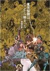 映画「聖闘士星矢」 12月5日にワーナーが映像ソフト、デジタル配信同時リリース
