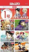 「少年ジャンプ+」創刊 マンガ雑誌アプリでリアル週刊誌の全作品も同日配信