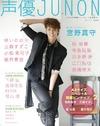 「声優JUNON」10月28日発売 宮野真守が微笑む表紙や豪華声優陣ラインナップ公開