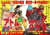「仮面ライダークウガ」がマンガで復活、月刊ヒーローズで12月号より連載開始