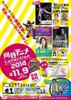愛知県のアニメイベント「刈谷アニメCollection2014」 11月9日開催