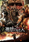 劇場版「進撃の巨人」は全身で体験する 「前編~紅蓮の弓矢~」4DX版が同時公開