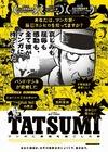 「TATSUMI マンガに革命を起こした男」 映画評:椎名ゆかり