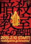 「暗殺教室」がリアル脱出ゲームに 2015年2月より全国展開
