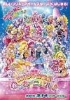2015年春の「映画プリキュア」はダンスと歌に進化 『春のカーニバル♪』3月14日公開決定