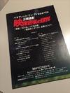 富野監督も登場した「三枝成彰 映像音楽の世界」、逆襲のシャアを収録順に14曲