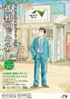 東日本154ヵ所のSA・PAで「孤独のドラめし」配布 、「孤独のグルメ」のコラボ企画