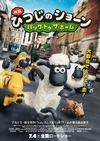 「映画 ひつじのショーン~バック・トゥ・ザ・ホーム~」日本語版予告編完成 7月4日公開