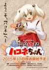 「温泉幼精ハコネちゃん」2015年10月TVアニメ開始 COMICメテオ連載の温泉コメディ