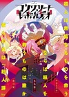 水島精二監督最新作「コンクリート・レボルティオ~超人幻想~」2015年10月放送開始
