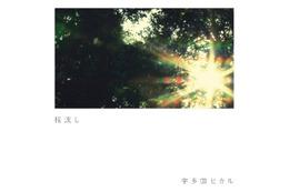 「ヱヴァQ」テーマソング「桜流し」がDVDシングル 初回特典に貞本義行描き下ろしポスター 画像