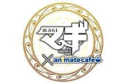 第1弾は「マギ」 12月1日オープンのアニメイトカフェ天王寺コラボ企画 画像