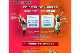 「アキバの達人検定」開催決定 アニメ、PCからコスプレ、メイドカフェまで秋葉原マスターを問う 画像