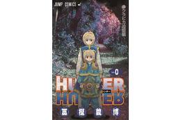 「劇場版 HUNTER×HUNTER」 先着入場者にコミックス0巻配布 冨樫先生の一問一答も 画像